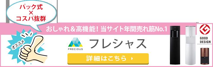 当サイト年間売れ筋No.1 フレシャス