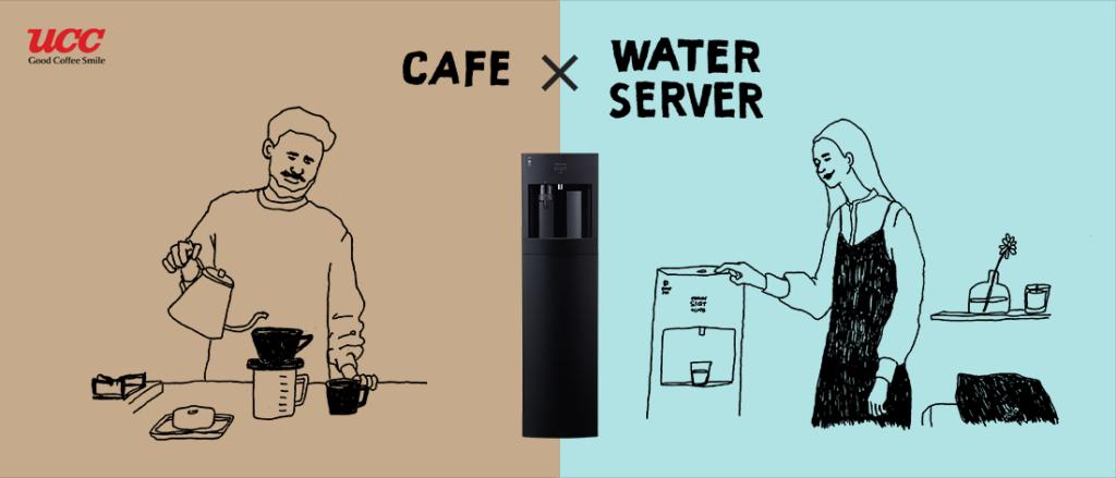 コーヒー&ウォーターサーバー