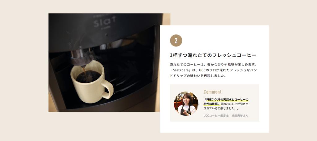 コーヒー鑑定士も絶賛