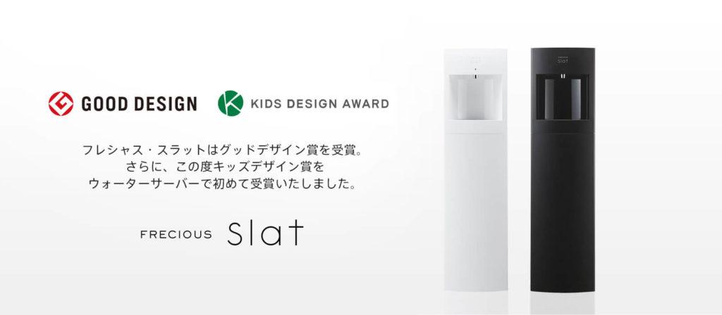グッドデザイン賞受賞のウォーターサーバー「Slat」