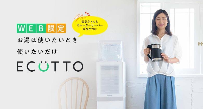 コスモウォーター・ECOTTO(エコット)
