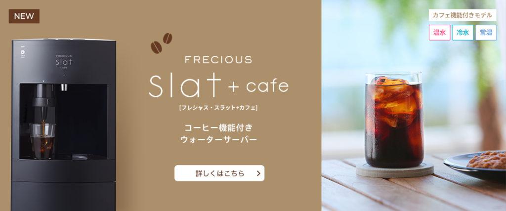Slat+cafe_アイスコーヒー