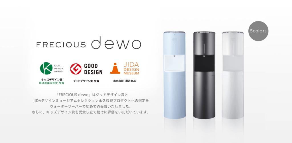 フレシャス・デュオは業界初のグッドデザイン賞を受賞