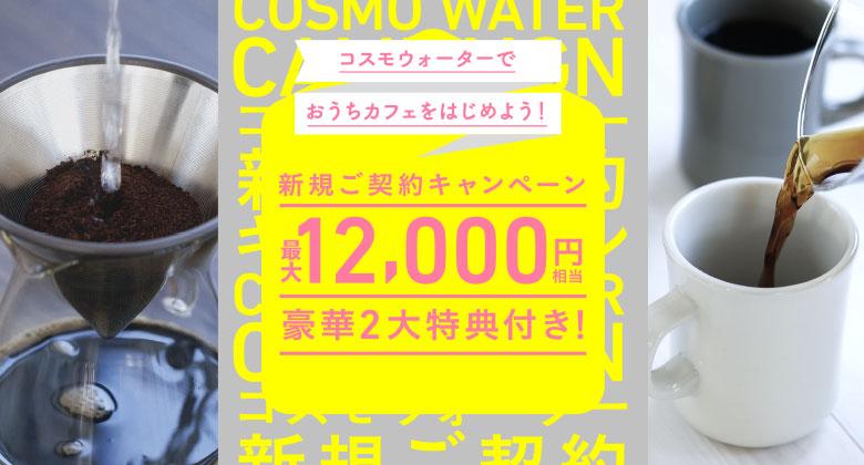 コスモウォーターの新規申込キャンペーン