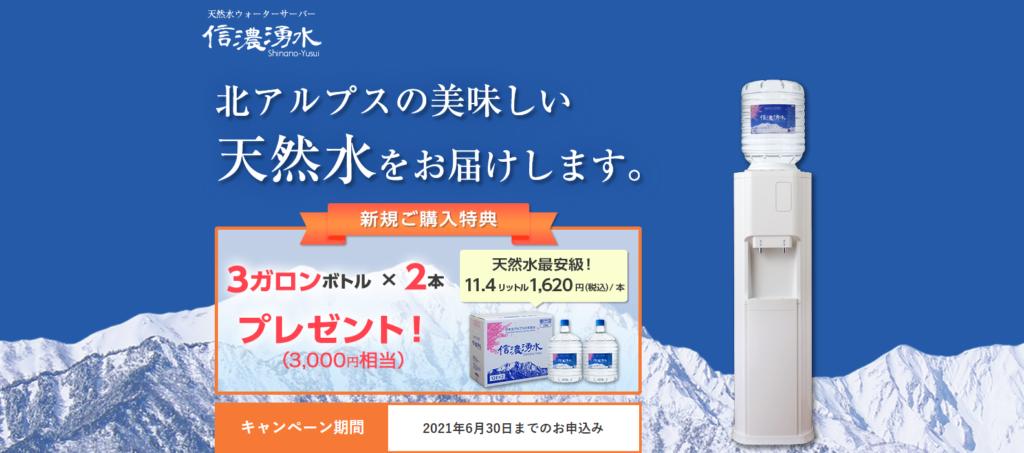 信濃湧水の最新キャンペーン